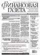 Finansovaya Gazeta