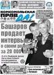 Komsomolskaya Pravda Weekly