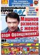 Komsomolskaya Pravda Weekly MoscowRussian