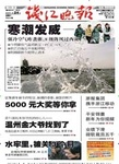 Qianjiang Evening News
